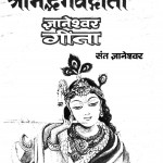 Shreemadbhagwatgeetha by संत ज्ञानेश्वर -sant gyaneshwar