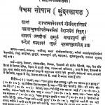 Shri Ramcharit Manas Sidhant Tilak khand-iii Sunder lanka Aur Uttarkand by गोस्वामी तुलसीदास - Goswami Tulsidas