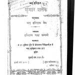 Shringar Shatak  by Bhartṛhari