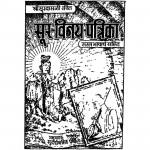 Sur Vinay Patrika  by श्री सूरदास जी - Shri Surdas Ji