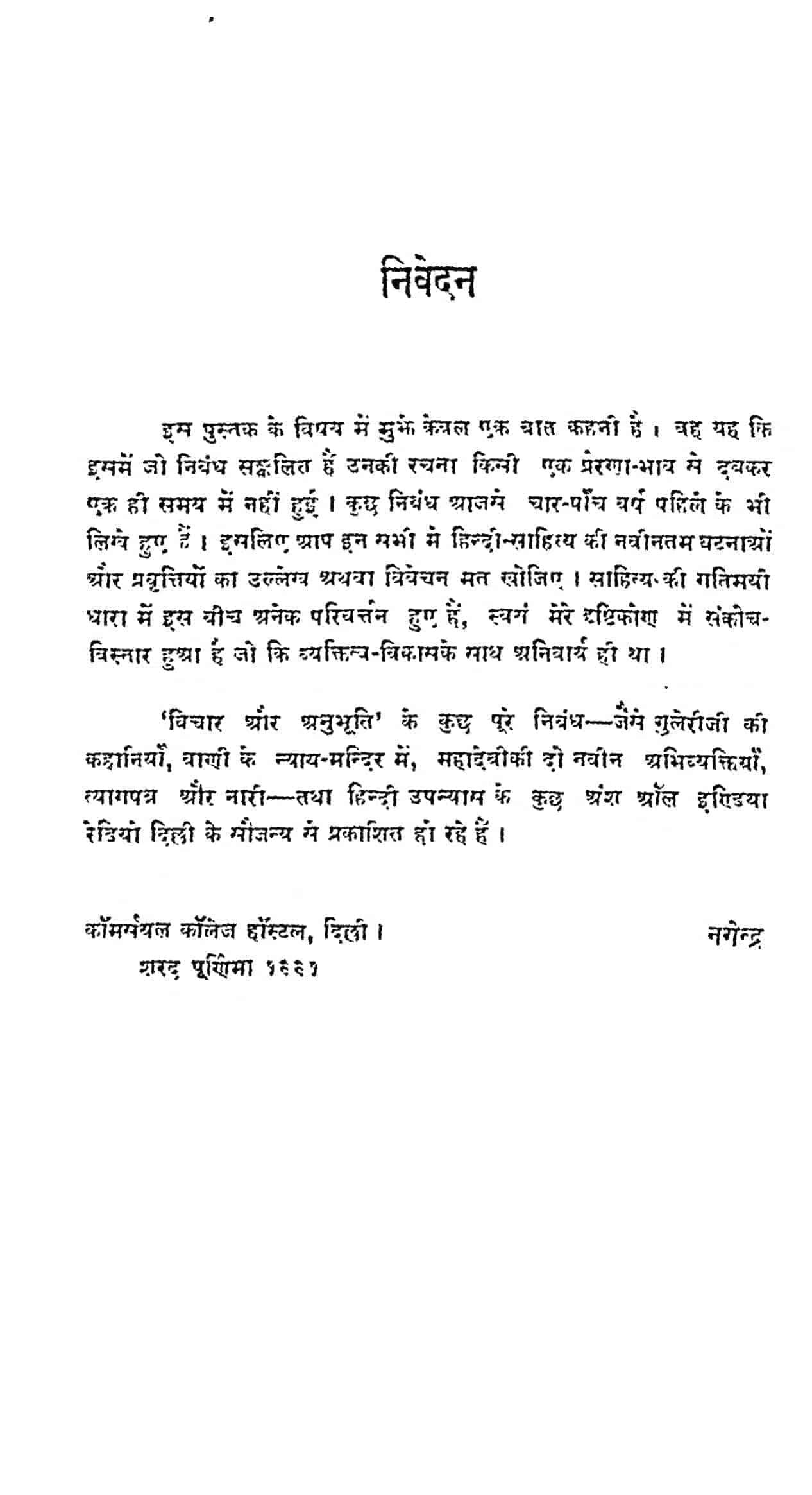 Book Image : विचार और अनुभूति - Vichar Aur Anubhuti