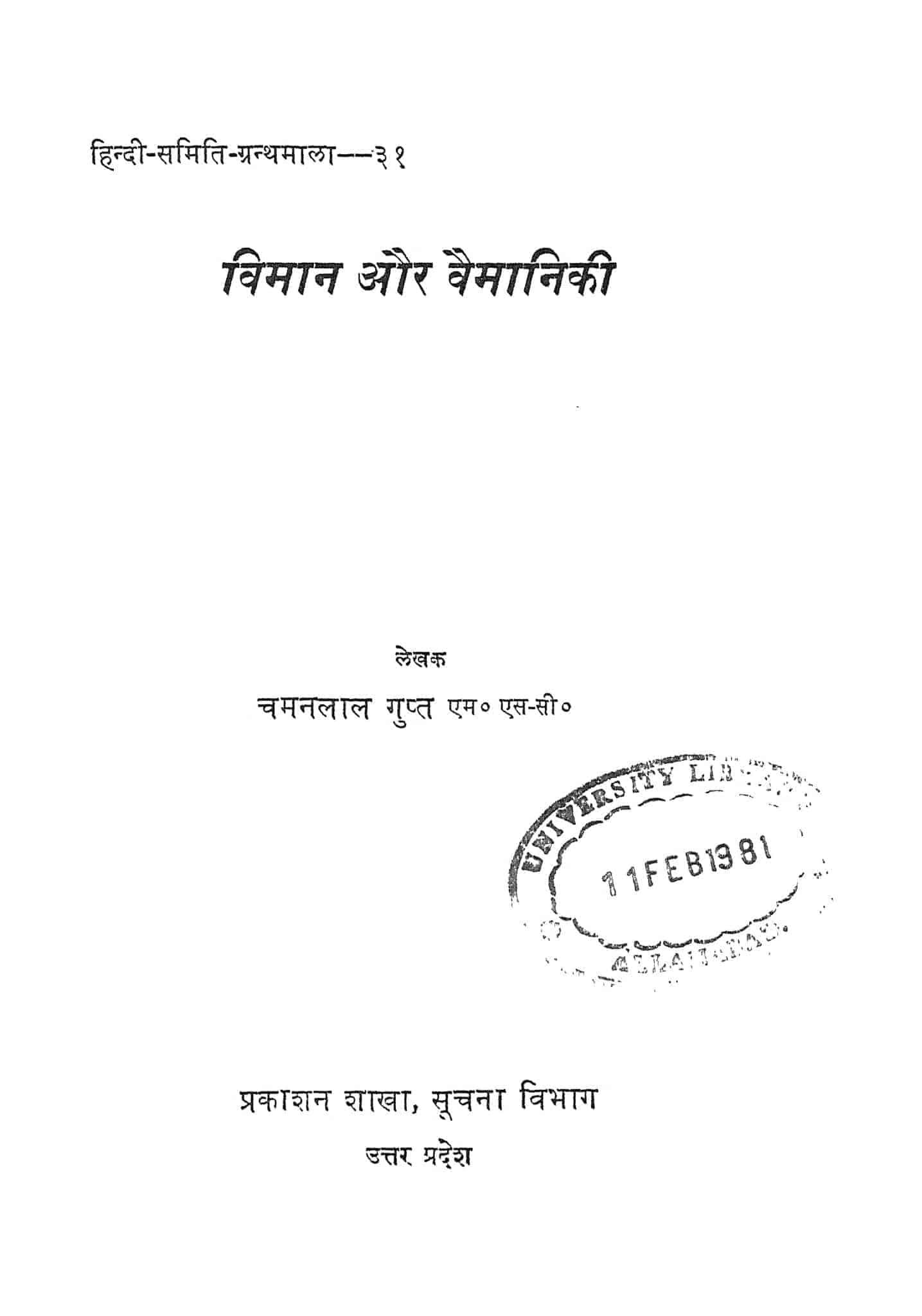 Book Image : विमान और वैमानिकी - Vimaan Aur Vaimaanikii