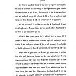 Vyang Vidha Ke Pariprekshya Me Harishankar Parsai Sahitya Ka Mulyakan by Ajay Kumar Pandey