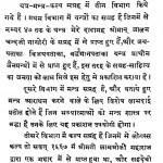 Yantra Mantra Kalp Sangrah by चन्दनमल नागौरी - Chandanmal Nagori