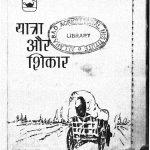 Yatra Shikaar by mUNSI PREMCHAND