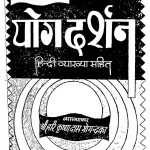 Yog Darshan by हरिकृष्णदास गोयन्दका - Harikrishnadas Goyndka