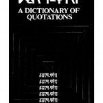 A Dictionary Of Quotations by डॉ भोलानाथ तिवारी - Dr. Bholanath Tiwari