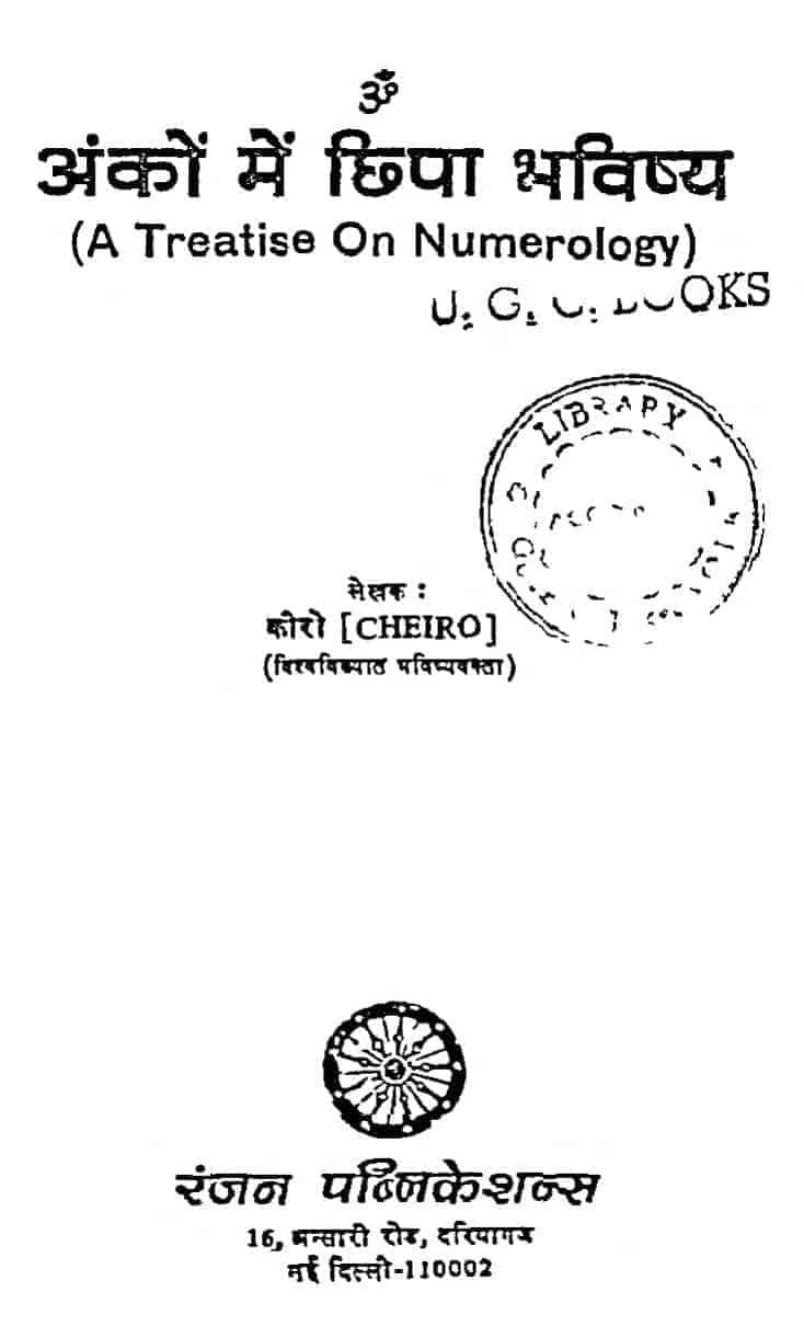 Book Image : अंकों में छिपा भविष्य - A Treatise On Numerology