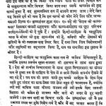 Aadhunik Hindi-sahitya Ka Itihas by रामचंद्र शुक्ल - Ramchandra Shukla