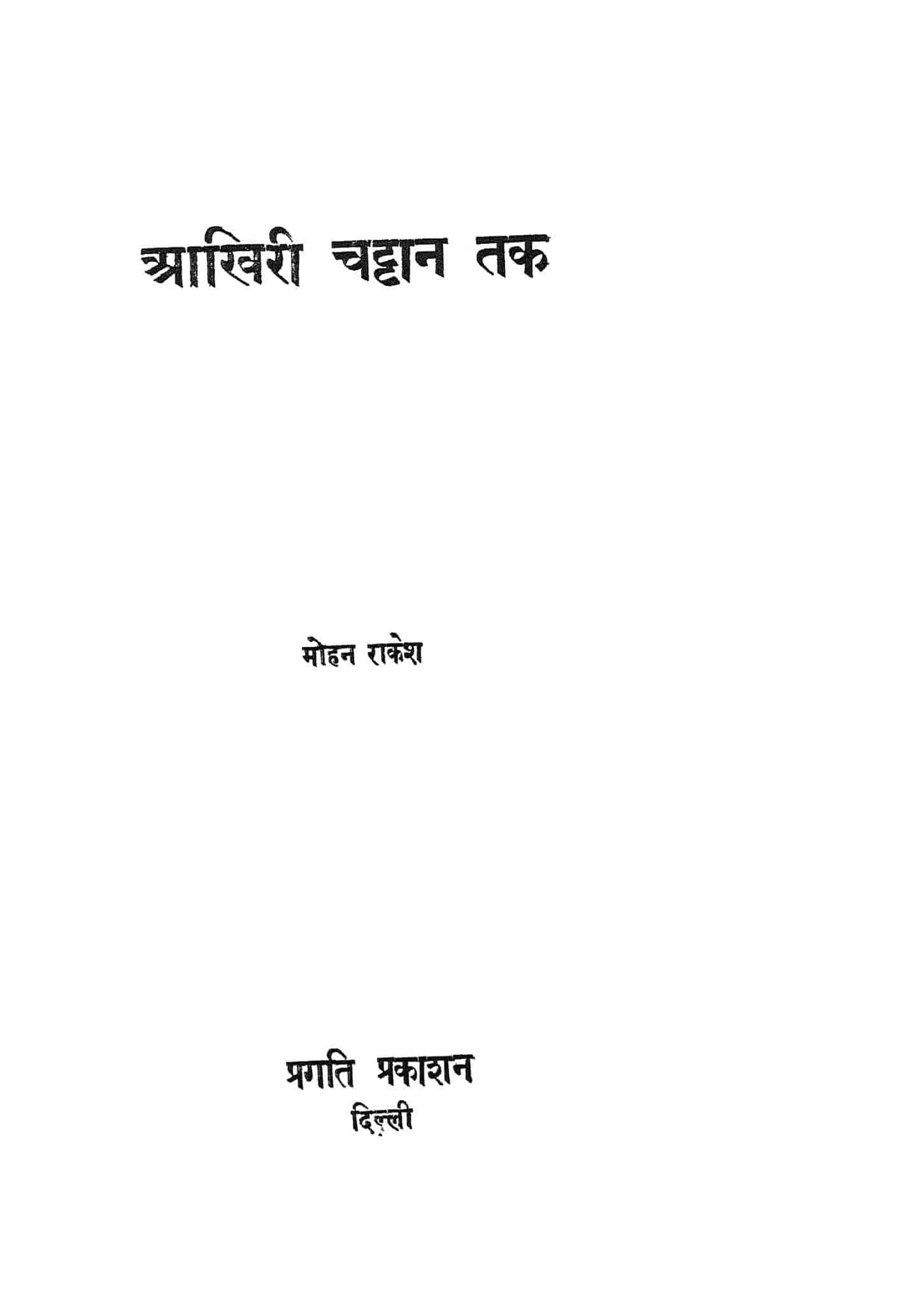 Aakhiri Chattan Tak by मोहन राकेश - Mohan Rakesh