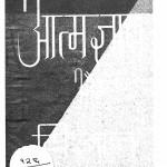 Aatm Gyan Aur Vigyan by विनोबा - Vinoba