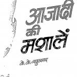 Aazadi Ki Mashalen by के. के. खुल्लर - K. K. Khullar