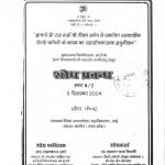 Acharaya Shreeramsharma Kay Jeevan Darshan Sey Prabhivit Samkalin by डॉ रामस्वरूप खरे - Do Ramsvrup Khreपं लछमन लाल त्रिपाठी - Pandit Lachman Lal Tripathi