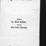 Achoot Kon Or Kaise by डॉ भीमराव रामजी अम्बेडकर - Dr. Bhimrao Ramji Ambedkar