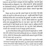 Anokha hindi Rupantar by मंत्री - Mantri