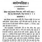 Arogya Shiksha by पं. मुरलीधर शर्मा राज वैद्य - Pt. Muralidhar Sharma Raj Vaidya