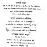 Arthshaastra Shabd-kosh by आचार्य रघुवीर - Aachary Raghuvir