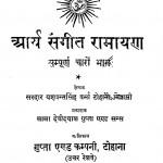 Arya Sangeet Ramayan by सरदार यशवंत सिंह वर्मा - Sardar Yashwant Singh Verma