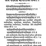 Ath Vaidyaratnam Bhasha Tika Samet. by पं ज्वालाप्रसाद जी मिश्र - Pt. Jwalaprasad Jee Mishra