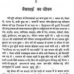 Baesvaade ka Jeevan by रामविलाश शर्मा - Ramvilash Sharma