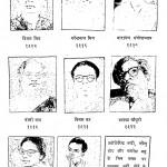 Bangala Katha Yatra by ताराशंकर वंद्योपाध्याय - Tarashankar Vandhyopadhyay