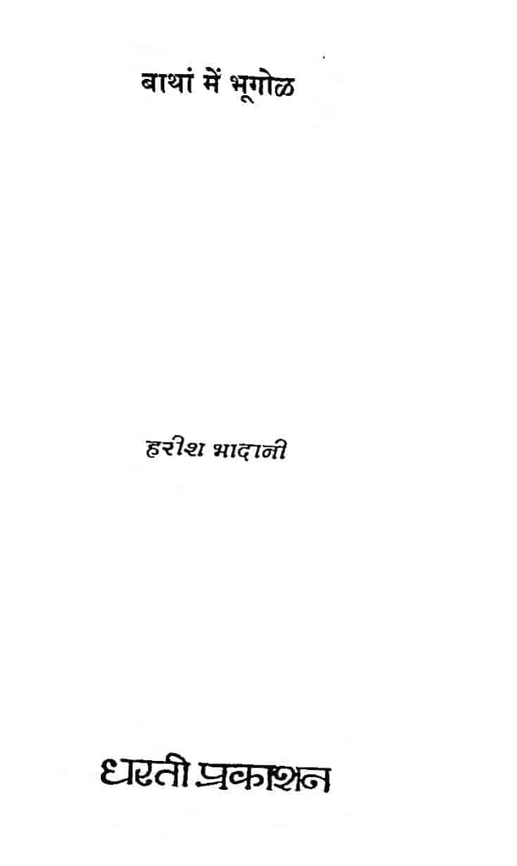Book Image : बाथांं में भूगोल - Batha Men Bhugol