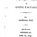 Beni Sahaar Natak by महावीर प्रसाद द्विवेदी - Mahavir Prasad Dwivedi