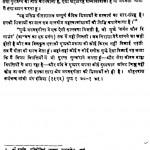 Bhagwat Geeta by व्यास - Vyasa