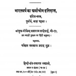 Bharat Varsh Ka Arvachin Itihas   1911 by गोविन्द सखाराम सरदेसाई - Govind Sakharam Sardesaiजगन्नाथ प्रसाद - Jagannath Prasad