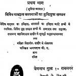 Bharat Varsh Ka Brihad Itihas Bhag -1 by पंडित भगवद्दत्त - Pandit Bhagavad Datta
