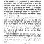 Bharat Varsh Ka Itihas by शुकदेव बिहारी मिश्र - Shukdev Bihari Mishraश्याम बिहारी मिश्र - Shyam Bihari Mishra