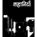 Bharatiya Kahaniyan by बालस्वरूप राही - Balsvrup Rahi