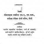 Bharatiya Mazadoor by शंकरसहाय सक्सेना - Shankar Sahay Saxena