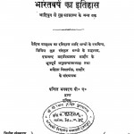 Bharat-varsh Ka Itihas by पं. भगवद्दत्त - Pt. Bhagavadatta