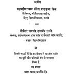Bhartiy Darshan shastra ka Itihas by गोपी नाथ कविराज - Gopi Nath Kaviraj