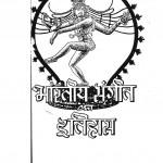 Bhartiy  Sangeet Ka Etihas by उमेश जोशी - Umesh Joshi