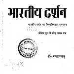 Bhartiya Darshan by डोक्टर राधाकृष्ण - Docter Radhakrishn
