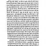 Bhartiya Jyotish  hindi Samiti Granth Mala-9 by बालकृष्ण दीक्षित - Balakrishna Dixit