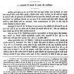 Bhartiya Prachin Lipimala by गौरीशंकर हरिचंद ओझा - Gaurishankar Hirachand Ojha