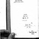 Bhartiya sa by