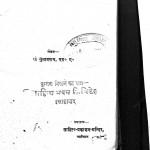 Bhartiya Sanskriti ki Rup Rekha by गुलाबराय - Gulabrai