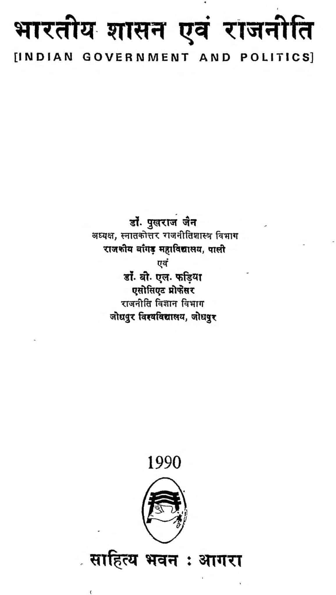 Bhartiya Shasan Evam Rajniti  by डॉ. पुखराज जैन - Dr. Pukhraj Jain
