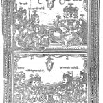 Bhavprakash Part -2 by खेमराज श्री कृष्णदास - Khemraj Shri Krishnadas