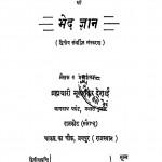 Bhed Gyan by ब्रम्चारी मूलशंकर देसाई - Bramchari Moolshankar Desai