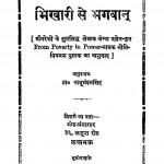 Bhikhari Se Bhagwan by जेम्स एलेन - James Allen