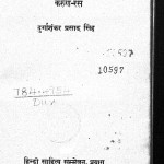 Bhojpuri Lokgeet by श्री दुर्गाशंकर प्रसाद सिंह - Shri Durga Shankar Prasad Singh