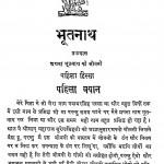 Bhut Nath Part I To Iii by देवकी नंदन खत्री - Devki Nandan Khatri