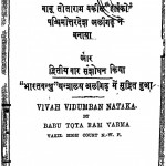 Bibahbidamvan Natak by बाबू तोता राम वर्मा - Babu Tota Ram Verma