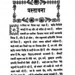 Brahma - Yog - Vidya by ब्रजमोहनलाल वर्मा - Braj Mohanlal Verma