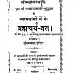 Brahmcharya Vrat by शंकरप्रसाद दीक्षित - Shankar Prasad Dixit